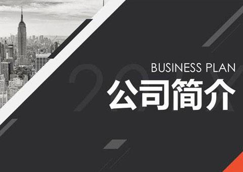 杭州越泰財務咨詢有限公司公司簡介